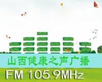 山西电视台公共频道_山西健康之声广播(FM105.9)_山西广播电视台健康之声广播 在线收听