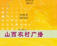 山西电视台公共频道_山西农村广播(AM603)_山西广播电视台农村广播 在线收听